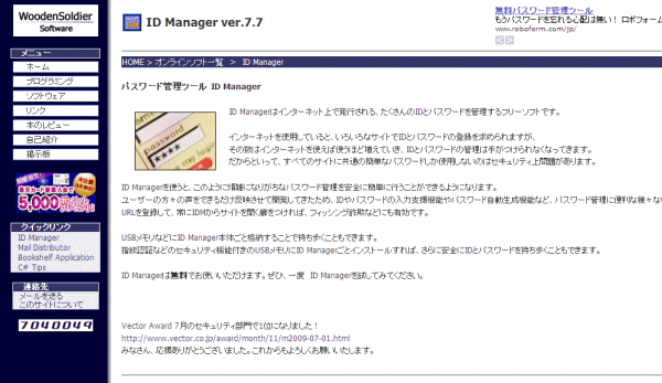 ID Manager HP